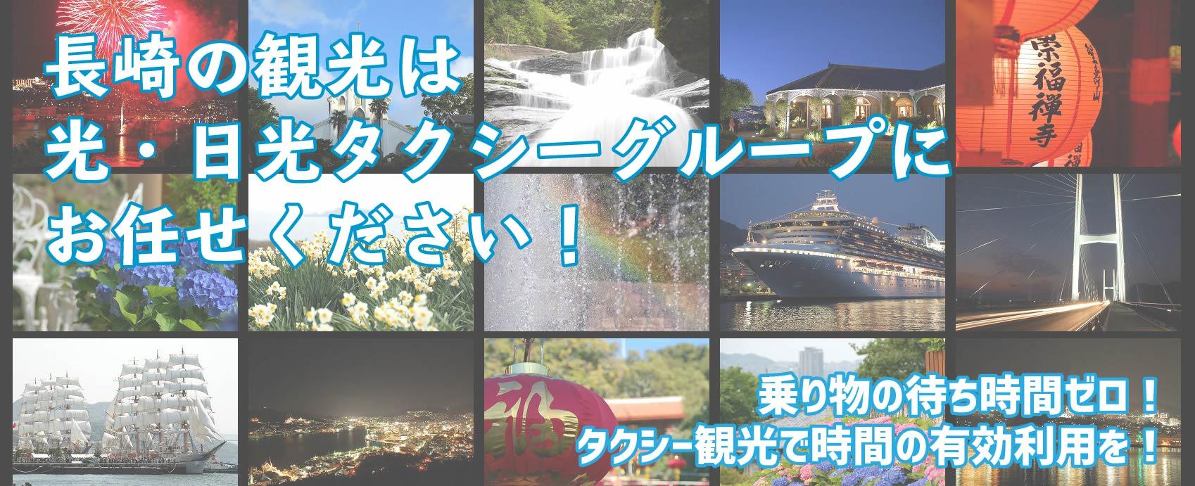 名所 長崎 観光
